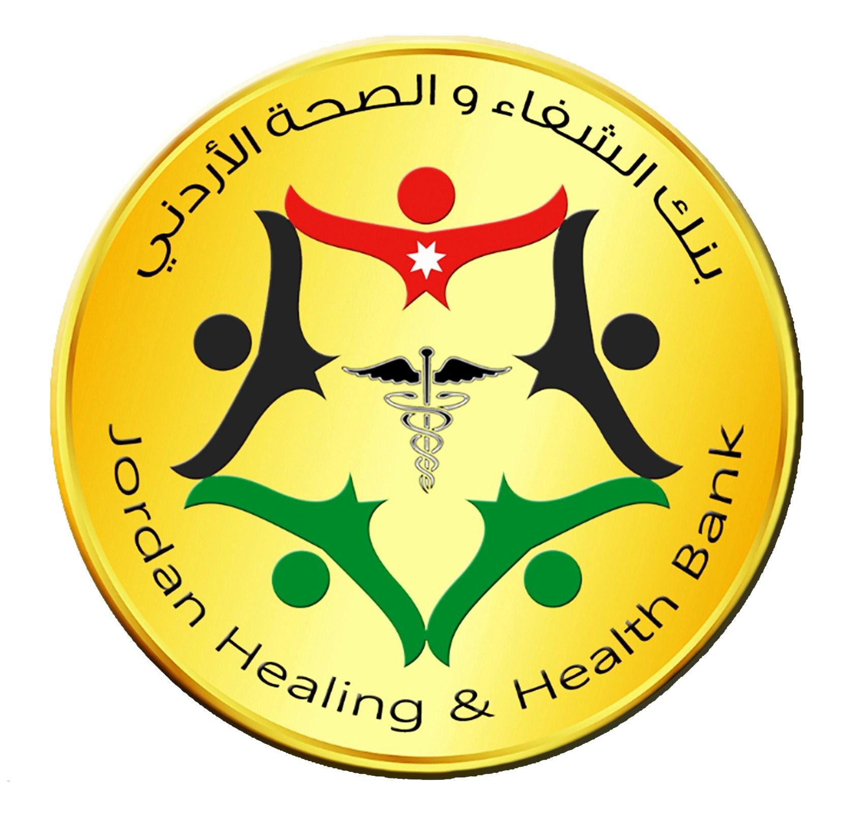 بنك الشفاء والصحة الأردني جاء ليعزز الأمن الصحي الأردني ...